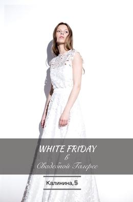 Акция «WHITE FRIDAY в Свадебной Галерее»