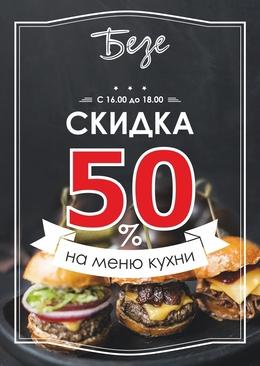 Скидка 50% на меню кухни с 16.00 до 18.00
