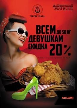 Акция «Всем девушкам до 50 кг скидка 20% на все меню»
