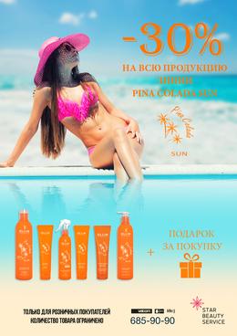 Красота и здоровье Скидка 30% на всю продукцию линии Pina Colada Sun+подарок за покупку До 31 мая