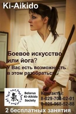 2 бесплатных занятия по Ki-Aikido