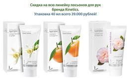 Акция «Лосьоны для рук за 39 000 рублей»