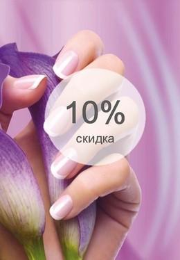 Скидка 10% на маникюр и педикюр с покрытием Shellac