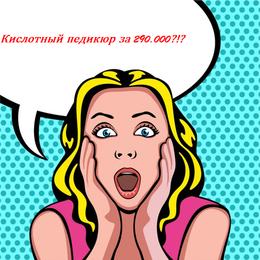 Акция «Кислотный педикюр за 290 000 руб»