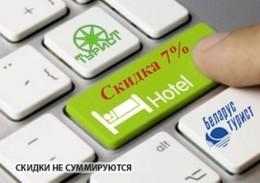 Туризм и отдых Скидка 7% при бронировании номеров с сайта До 30 сентября