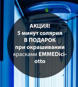 Акция «При окрашивании красками EMMEDiciotto — в подарок 5 минут загара в солярии»