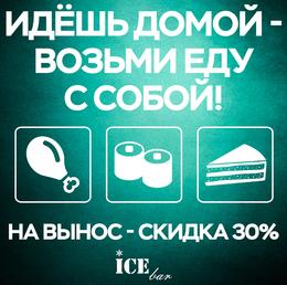 Кафе и рестораны Скидка 30% на вынос До 1 августа