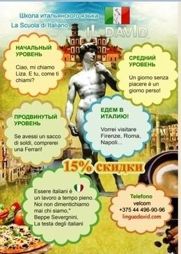 Скидка 15% на изучение итальянского языка