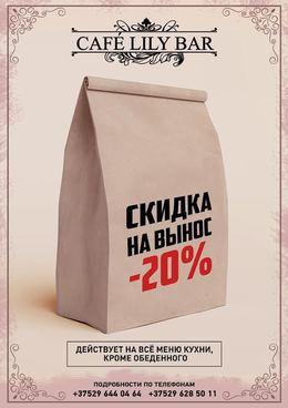 Скидка 20% при заказе блюд кухни на вынос