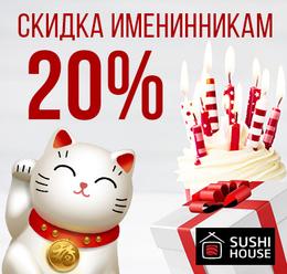 Кафе и рестораны Скидка 20% именинникам До 30 апреля