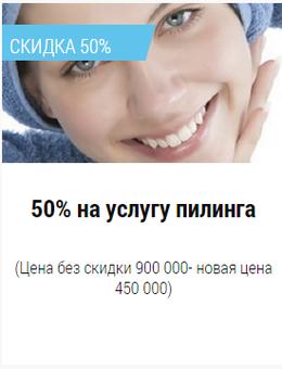 Скидка 50% на услугу пилинга