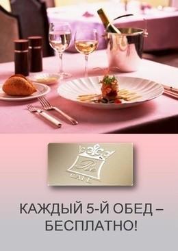 Акция «Каждый 5 обед бесплатно!»