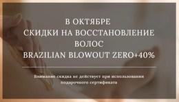 Красота и здоровье Скидка 40% на восстановление волос Brazilian Blowout Zero+ До 31 октября