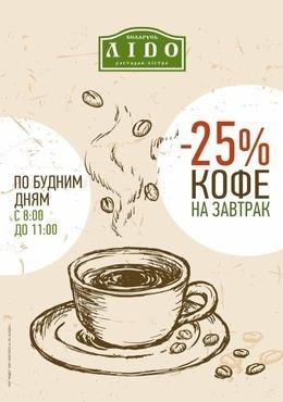 Скидка 25% в будние дни на кофе на завтрак