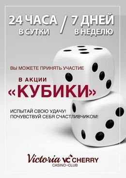 Акция «Кубики»