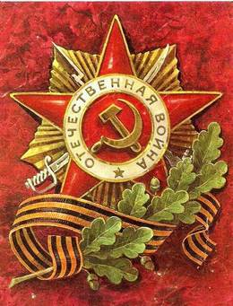 Акция «День Победы»