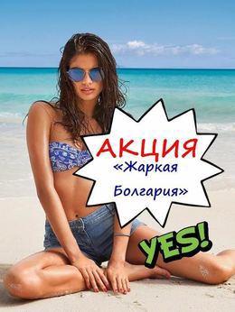 Акция «Жаркая Болгария»