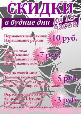 Красота и здоровье Скидки в будние дни До 31 мая