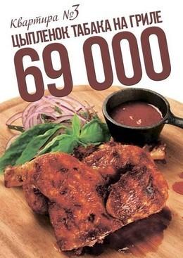 Акция «Специальная цена на цыплёнка табака»