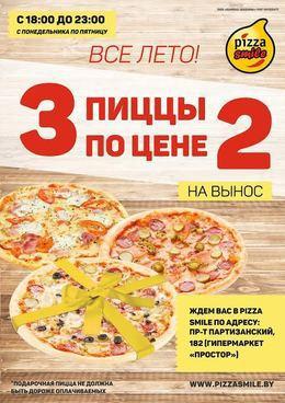 Акция «3 пиццы по цене 2-х на вынос»