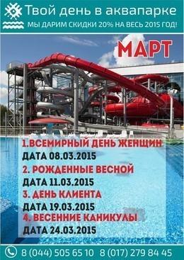 Акции аквапарка в марте