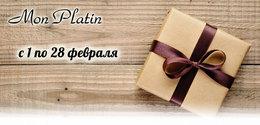 Акция «Подарок при покупке различных средств»