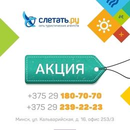Акция «Забронируй тур в Египет с вылетом из Минска — получи подарок»
