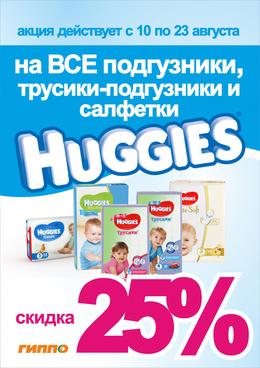 Супермаркеты Скидка 25% на все подгузники и салфетки Huggies До 23 августа