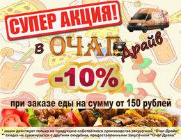 Кафе и рестораны Скидка 10% при заказе от 150.00 руб. До 31 мая