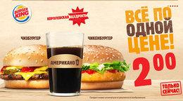 Кафе и рестораны Акция «Все по одной цене» До 28 февраля