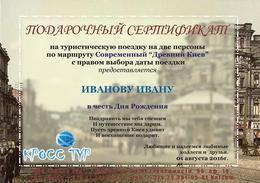 Акция «Подарочные сертификаты для друзей, коллег, родственников»