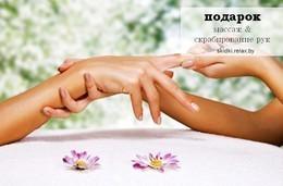 Массаж и скрабирование кистей рук в подарок