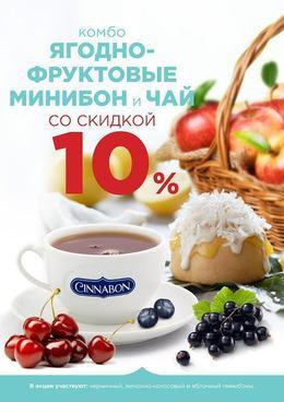 Скидка до 10% на выпечку и чай
