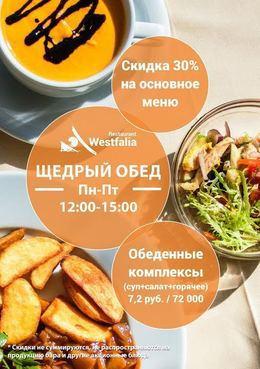Кафе и рестораны Скидка 30% в обед До 31 декабря