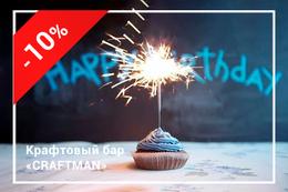 Кафе и рестораны Скидка 10% именинникам на весь чек в День рождения До 31 марта