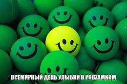 Акция «Всемирный день смайлика в PodZamkom»