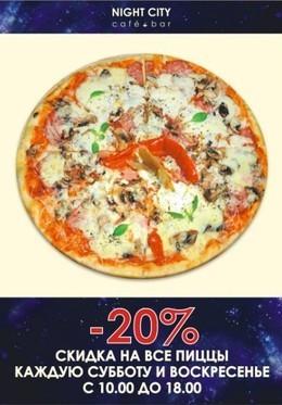 Скидка 20% на пиццы каждую субботу и воскресенье
