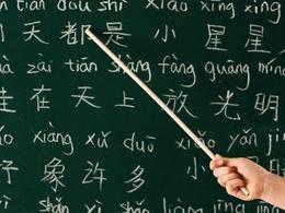 Скидка на обучение китайскому языку