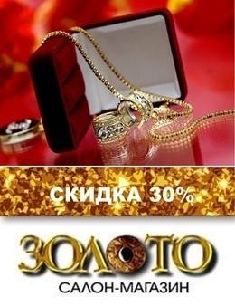 Скидка 30% на изделия из золота