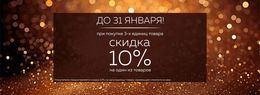 Красота и здоровье Акция «При покупке 3-х единиц товара скидка 10% на один из товаров» До 31 января