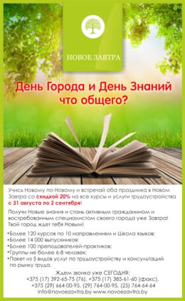 Акция «Скидка 20% на обучение в честь Дня Города и Дня Знаний»