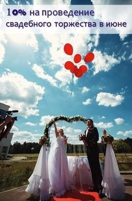 Скидка 10% на проведение свадебного торжества в июне