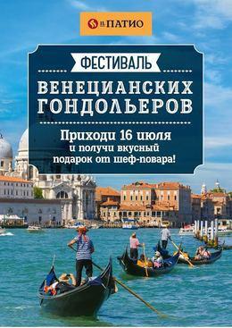 Фестиваль Венецианских гондольеров