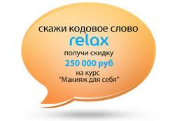 Скидка 250 000 руб. на курс «Макияж для себя»