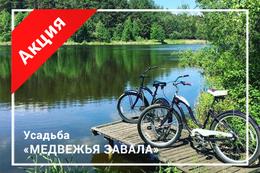 Акция «Бесплатная аренда велосипедов при размещении в гостиничном комплексе»