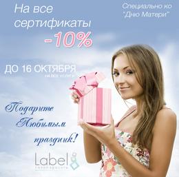 Скидка 10% на все сертификаты ко Дню матери