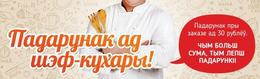 Кафе и рестораны Акцыя «Падарунак ад шэф-кухары» До 25 декабря