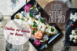 Кафе и рестораны Скидка 20% на блюда на вынос До 31 января
