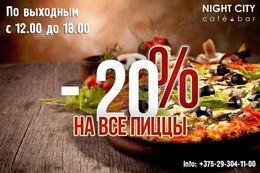 Скидки 20% на пиццу