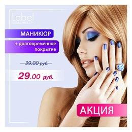Акция «Маникюр с гель-лаком всего за 29,00 руб.»